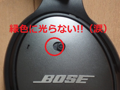 Bosc_QC25_Repair (1).png