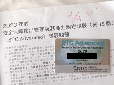 Cistec_Advanced.JPG
