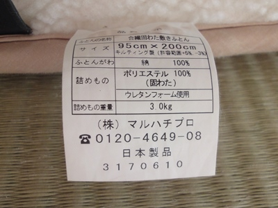 ルネッサンス鳴門_至福の眠り (4).JPG