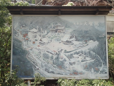 宮島_大聖院 (5).JPG