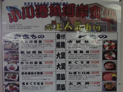 小川港魚河岸食堂 (6).JPG