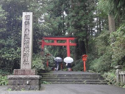 箱根神社 (1).JPG