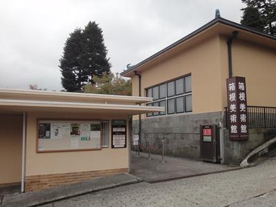 箱根美術館 (1).JPG