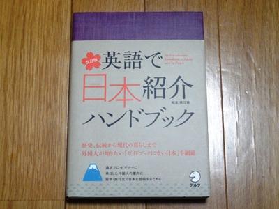 英語で日本紹介ハンドブック.JPG