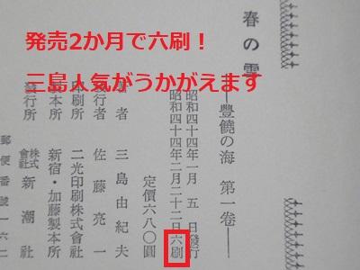 豊饒の海_初版本 (2).JPG