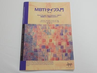 MBTI研修.JPG